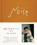 【送料無料】 別冊月刊真木よう子Noise / 真木よう子 【本】