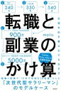 転職と副業のかけ算 生涯年収を最大化する生き方 / Moto (Book) 【本】