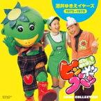 【送料無料】 ママとあそぼう!ピンポンパン SONG COLLECTION 酒井ゆきえ イヤーズ(1975〜1978) 【CD】