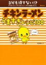 チキンラーメンうますぎレシピ100 文友舎ムック 【ムック】