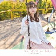 朝倉さや/大人になるってわるくない〜わだすのジブリ〜【CD】