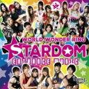 【送料無料】 スターダム (女子プロレス) / STARDOM ENTRANCE MUSIC 【CD】