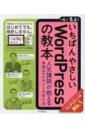 いちばんやさしいWordPressの教本 第4版 5.x対応 人気講師が教 える本格Webサイトの作り方 (「いちばんやさしい教本」シリーズ) / 石川..