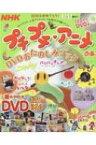 NHKプチプチ・アニメぴあ DVDおたのしみブック ぴあMOOK / NHKエンタープライズ 【ムック】