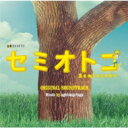 【送料無料】 テレビ朝日系金曜ナイトドラマ「セミオトコ」オリジナル・サウンドトラック 【CD】