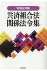 【送料無料】 共済組合法関係法令集 令和元年版 / 財経詳報社 【本】