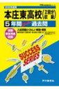 本庄東高等学校 5年...