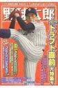 野球太郎 No.032 廣済堂ベストムック 【ムック】