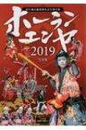 ホーランエンヤ 写真集 松江城山稲荷神社式年神幸祭 2019 【本】