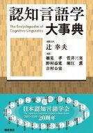 【送料無料】 認知言語学大事典 / 辻幸夫 【辞書・辞典】