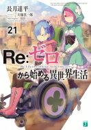 日本の小説, その他 Re: 21 MFJ