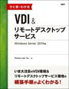 【送料無料】 ひと目でわかるVDI&リモートデスクトップサービス Windows Server 2019版 / Yokota Lab, Inc. 【本】