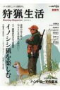狩猟生活 2019 Vol.5 別冊 山と溪谷 / 別冊山と渓谷社 【ムック】