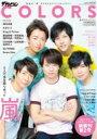 ザテレビジョンCOLORS Vol.46 SUMMER 2019年 10月 2日号 / ザテレビジョンZoom!! 【雑誌】 - HMV&BOOKS online 1号店