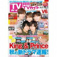 月刊 TVガイド関東版 2019年 10月号 / 月刊TVガイド 【雑誌】