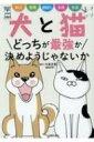 犬と猫どっちが最強か決めようじゃないか / 今泉忠明 【本】