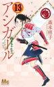 アシガール 13 マーガレットコミックス / 森本梢子 モリモトコズエコ 【コミック】