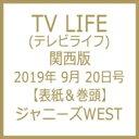 TV LIFE(テレビライフ)関西版 2019年 9月 20日号 / TV LIFE編集部 【雑誌】 - HMV&BOOKS online 1号店