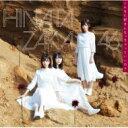 日向坂46 / こんなに好きになっちゃっていいの? 【TYPE-C】(+Blu-ray) 【CD M...