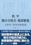 数学 微分方程式・複素整数 分野別標準問題精講 / 木村光一 【全集・双書】