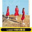 日向坂46 / 《Loppi・HMV限定 生写真3枚セット付》 タイトル未定 【初回仕様限定盤 TYPE-B】(+Blu-ray) 【CD Maxi】