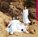 日向坂46 / 《Loppi・HMV限定 生写真3枚セット付》 タイトル未定 【初回仕様限定盤 TYPE-C】(+Blu-ray) 【CD Maxi】