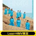 日向坂46 / 《Loppi・HMV限定 生写真2枚セット付》 タイトル未定 【通常盤】 【CD Maxi】