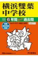 【送料無料】横浜雙葉中学校6年間スーパー過去問2020年度用声教の中学過去問シリーズ/声の教育社【全集・双書】