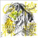 【送料無料】 黒木渚 / 檸檬の棘 【初回限定盤B】(CD+冊子) 【CD】