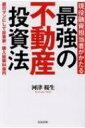 現役融資担当者がかたる最強の不動産投資法 / 河津桜生 【本