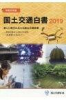 【送料無料】 国土交通白書 技術の進歩と日本人の感性を活かして 2019 新しい時代に応える国土交通政策 / 国土交通省 【本】