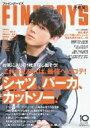 FINEBOYS (ファインボーイズ) 2019年 10月号 【表紙:小瀧望】 / FINEBOYS編集部 【雑誌】