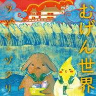 ロック・ポップス, アーティスト名・た行  CD