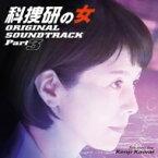 【送料無料】 科捜研の女 オリジナルサウンドトラック Part3 【CD】