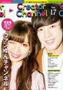 Creator Channel vol.17[コスミックムック] 【ムック】