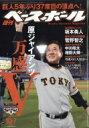 週刊ベースボール 2019年 10月 7日号 / 週刊ベースボール編集部 【雑誌】