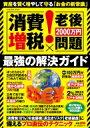 消費増税×老後2000万円問題 最強の解決ガイド 扶桑社ムック / 扶桑社 【ム