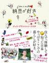 納豆が好き フランス人、ジュリの東京生活 / ジュリ・ブランシャン・フジタ 【本】