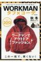 WORKMAN タフ × コーデ M.B.MOOK 【ムック】