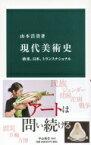 現代美術史 欧米、日本、トランスナショナル 中公新書 / 山本浩貴 【新書】