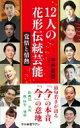 12人の花形伝統芸能 覚悟と情熱 中公新書ラクレ / 中井美穂 【新書】