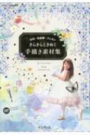 美術, その他  BOOK Fun (Etu-pirica Design)