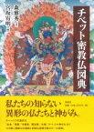 【送料無料】 チベット密教仏図典 / 森雅秀 【本】