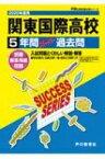 関東国際高等学校 5年間スーパー過去問 2020年度用 声教の高校過去問シリーズ 【全集・双書】