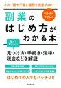 いちばんやさしい副業のはじめ方がわかる本 / 成美堂出版編集