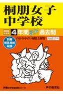 桐朋女子中学校4年間スーパー過去問2020年度用声教の中学過去問シリーズ【全集・双書】