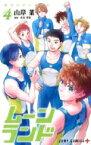 ムーンランド 4 ジャンプコミックス / 山岸菜 【コミック】