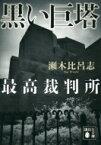 黒い巨塔 最高裁判所 講談社文庫 / 瀬木比呂志 【文庫】
