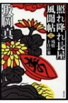 照れ降れ長屋風聞帖 2 残情十日の菊 新装版 双葉文庫 / 坂岡真 【文庫】
