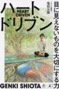 ハートドリブン 目に見えないものを大切にする力 NewsPicks Book / 塩田元規 【本】